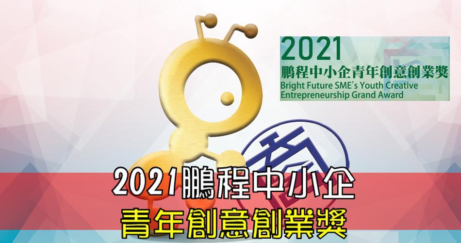 Startup活動: 2021【鵬程中小企青年創意創業獎】