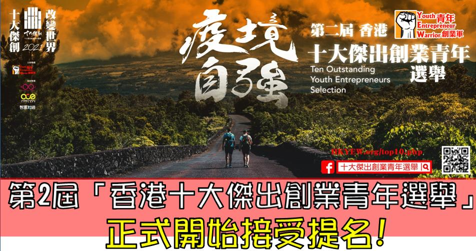Startup活動: 第二屆「香港十大傑出創業青年選舉」正式開始接受提名!