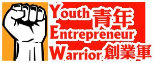 聚集一班有志創業或已創業的年青人,共同建立一個相互幫助的青年創業家社群平台,讓年青創業家能夠共同跨過創業艱辛之路。口號: 青年創業軍,莫欺少年窮!