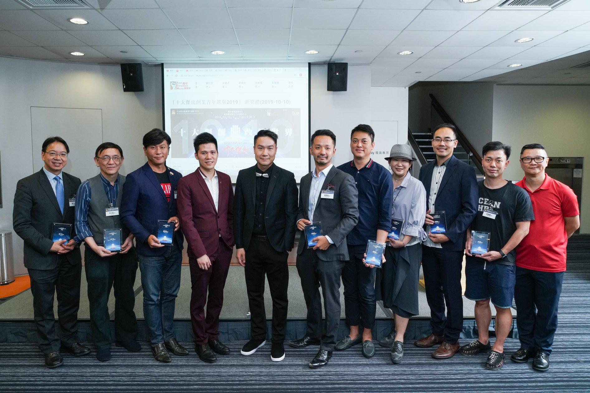 首屆香港《十大傑出創業青年選舉》頒獎禮隆重舉行: 評審委員會