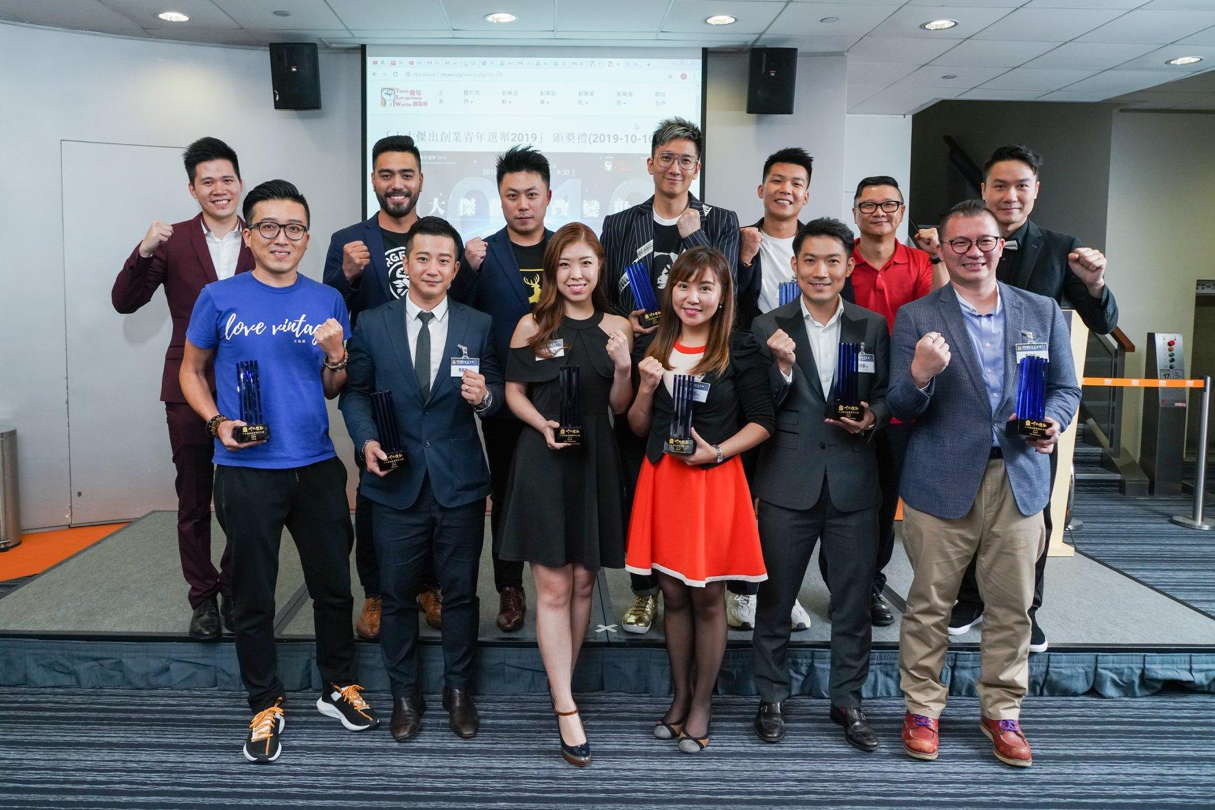 第一屆《十大傑出創業青年選舉》獲獎人